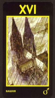 Карта (XVI) - Башня. (Таро Манара)