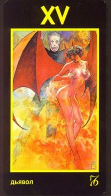 Карта (XV) - Дьявол. (Таро Манара)