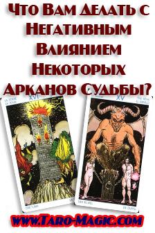 Что делать с негативным влиянием некоторых Арканов Судьбы?