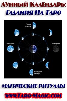 Лунные календарь и гадания на картах Таро.