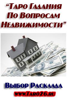 Гадания на Таро по вопросам недвижимости.