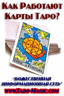 Как работают карты Таро в моём понимании?
