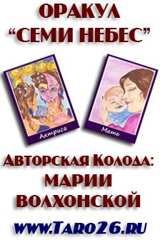 'Оракул Семи Небес'. Авторская колода Марии Волхонской